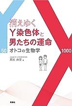 表紙: 消えゆくY染色体と男たちの運命 オトコの生物学 | 黒岩麻里