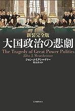 表紙: 新装完全版 大国政治の悲劇 | ジョン・J・ミアシャイマー
