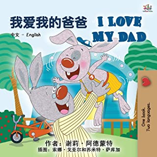 I Love My Dad (Chinese English Bilingual Book for Kids - Mandarin)