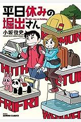 平日休みの堀出さん (アクションコミックス) Kindle版