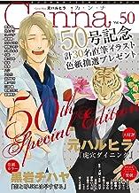 オリジナルボーイズラブアンソロジーCanna Vol.50 (Canna Comics)