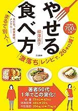 表紙: 「激落ち」レシピで、26キロ減! やせる食べ方 | 柳澤 英子