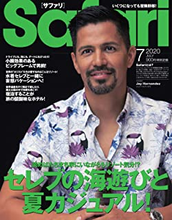 Safari(サファリ) 2020年7月号 (2020-05-25) [雑誌]