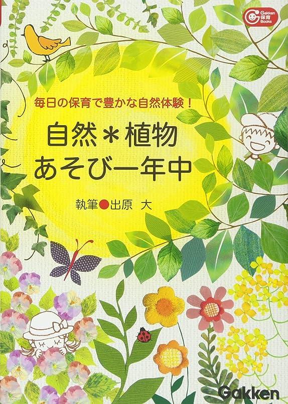小屋講義マルクス主義自然?植物あそび一年中 (Gakken保育Books)