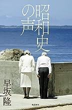 表紙: 昭和史の声 | 早坂隆