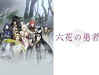 六花の勇者が無料視聴できるサイト