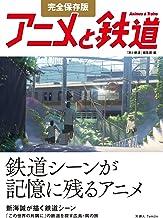 表紙: 完全保存版 アニメと鉄道 | 旅と鉄道編集部