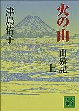 表紙: 火の山 山猿記(上) (講談社文庫) | 津島佑子