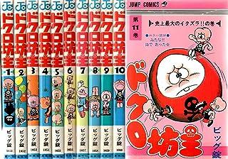 ドクロ坊主 コミック 全11巻完結セット (ジャンプコミックス)
