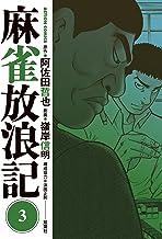 表紙: 麻雀放浪記 : 3 (アクションコミックス) | 嶺岸信明