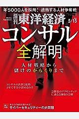 週刊東洋経済 2021/5/15号 Kindle版