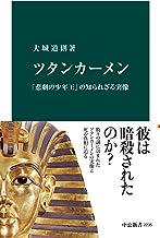 表紙: ツタンカーメン 「悲劇の少年王」の知られざる実像 (中公新書) | 大城道則