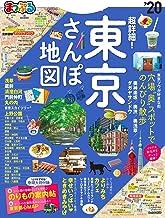表紙: まっぷる 超詳細!東京 さんぽ地図 | 昭文社