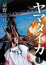 表紙: ヤマタイカ (1) | 星野之宣