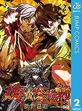 表紙: 双星の陰陽師 2 (ジャンプコミックスDIGITAL) | 助野嘉昭