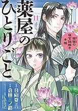 薬屋のひとりごと~猫猫の後宮謎解き手帳~(11) (サンデーGXコミックス)