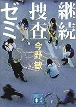 表紙: 継続捜査ゼミ (講談社文庫) | 今野敏