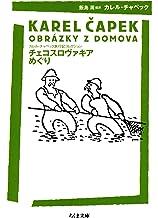 表紙: チェコスロヴァキアめぐり ――カレル・チャペック旅行記コレクション (ちくま文庫)   飯島周