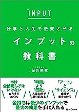 表紙: 仕事と人生を激変させる インプットの教科書   金川 顕教