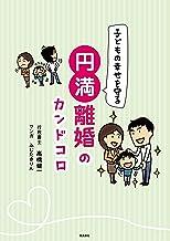 表紙: 子どもの幸せを守る 円満離婚のカンドコロ | 高橋健一