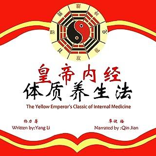 皇帝内经:体质养生法 - 皇帝內經:體質養生法 [The Yellow Emperor`s Classic of Internal Medicine]