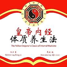 皇帝内经:体质养生法 - 皇帝內經:體質養生法 [The Yellow Emperor's Classic of Internal Medicine]