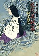 表紙: 近代異妖篇 岡本綺堂読物集三 (中公文庫)   岡本綺堂