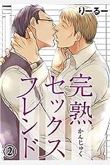 完熟セックスフレンド 2 (BL宣言) Kindle版