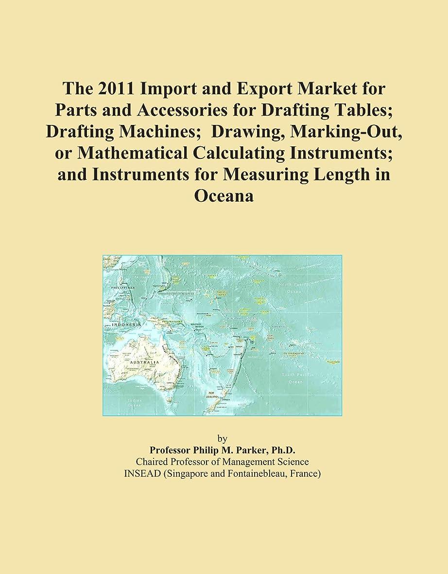 金額束第二The 2011 Import and Export Market for Parts and Accessories for Drafting Tables; Drafting Machines; Drawing, Marking-Out, or Mathematical Calculating Instruments; and Instruments for Measuring Length in Oceana