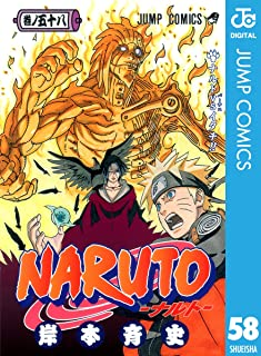 NARUTO―ナルト― モノクロ版 58 (ジャンプコミックスDIGITAL)