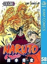 表紙: NARUTO―ナルト― モノクロ版 58 (ジャンプコミックスDIGITAL) | 岸本斉史