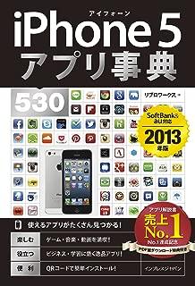 iPhone 5 アプリ事典530 SoftBank&au対応 [2013年版]