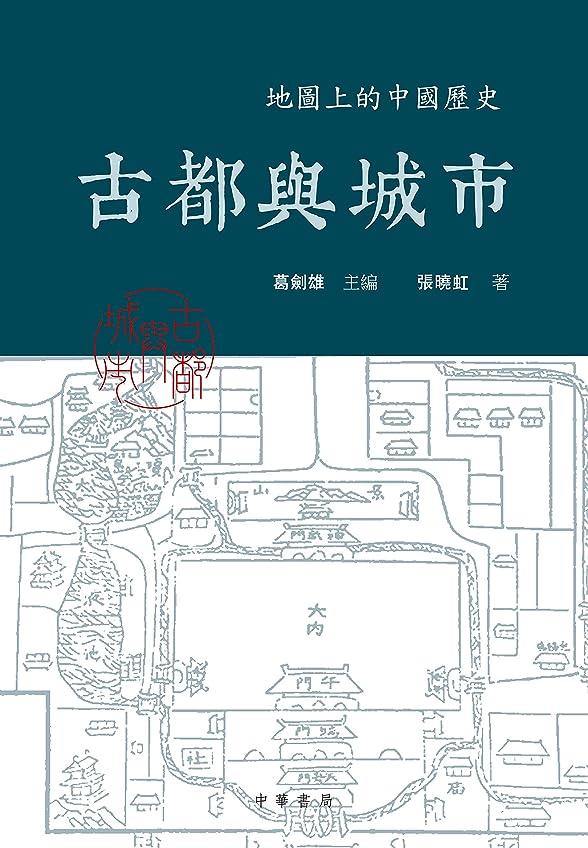 あからさま展開する微妙古都與城市: 地圖上的中國歷史 (Traditional Chinese Edition)