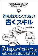 表紙: 誰も教えてくれない書くスキル(日経BP Next ICT選書) | 芝本秀徳