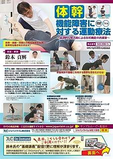 体幹機能障害に対する運動療法~協調的な筋活動による体幹機能の再構築~[理学療法 ME198-S 全1巻]