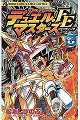 デュエル・マスターズ FE(ファイティングエッジ)(6) (てんとう虫コミックス) Kindle版