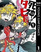 表紙: 死神!タヒーちゃん 1 (ヤングジャンプコミックスDIGITAL) | かふん