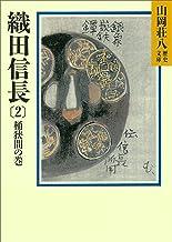 織田信長(2) 桶狭間の巻 (山岡荘八歴史文庫)