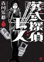 表紙: 葬式探偵モズ(1) (カドカワデジタルコミックス) | 吉川 景都