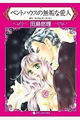 ペントハウスの無垢な愛人 (ハーレクインコミックス) Kindle版