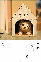 あすナロにっき 「あすナロ」シリーズ (角川書店単行本)