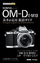 表紙: 今すぐ使えるかんたんmini オリンパス OM-D E-M10 基本&応用 撮影ガイド | 吉住志穂