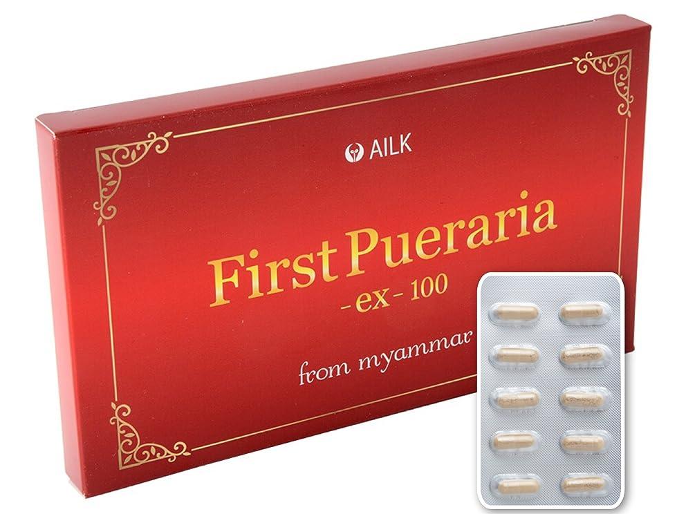 自我結婚した社員高品質NO,1 ミャンマー産プエラリアミリフィカ サプリ 大豆イソフラボン50倍 植物性 母の日ギフト [ファーストプエラリア from Myanmar100%] 60粒カプセル