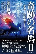奇跡の名馬II Fターフメモリー (Parade Books)