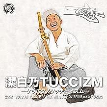 Taro Kun To Hanako Cyan To (Mix CD Version)