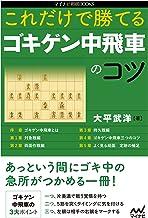 表紙: これだけで勝てる ゴキゲン中飛車のコツ (マイナビ将棋BOOKS)   大平 武洋