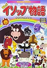 DVD>まんがイソップ物語<ウサギとカメほか>(10枚組) (<DVD>)