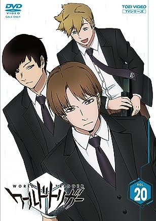 ワールドトリガー VOL.20 [DVD]