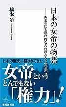表紙: 日本の女帝の物語 あまりにも現代的な古代の六人の女帝達 (集英社新書)   橋本治