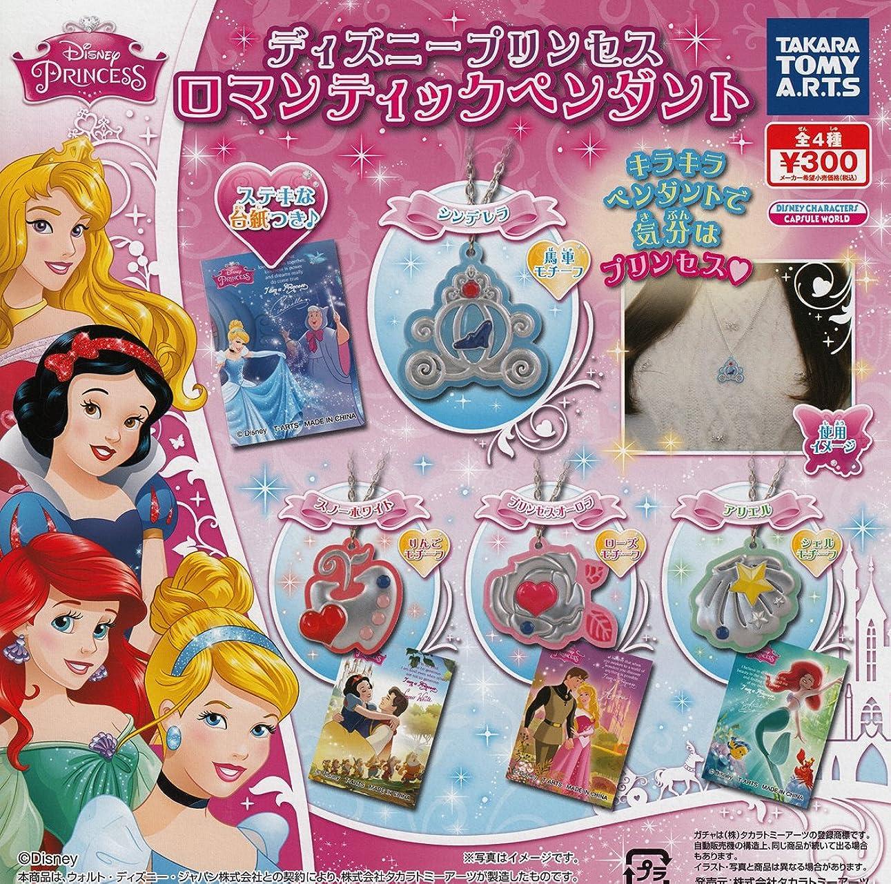 ケーブル軽食重要なディズニープリンセス ロマンティックペンダント 全4種セット